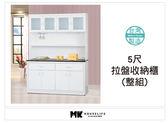 【MK億騰傢俱】AS257-06向日葵白色5尺收納餐櫃整組(含石面)