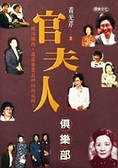 二手書博民逛書店 《官夫人俱樂部.5》 R2Y ISBN:9578493436│黃光芹