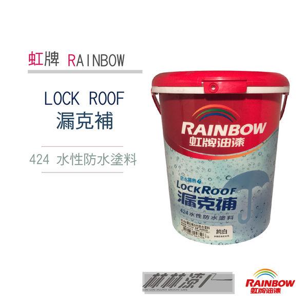 【林林漆】虹牌油漆 424 漏克補 水性 防水塗料 1加侖
