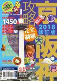 (二手書)京阪神攻略完全制霸2018