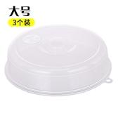 保鮮蓋 微波爐專用加熱菜罩圓形盤子蓋冰箱防油保鮮蓋塑料蓋子碗蓋防濺蓋 4款