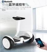 電動平衡車迷你型智慧兒童學生兩輪越野帶扶桿雙輪成人體感代步車 QM 向日葵小鋪