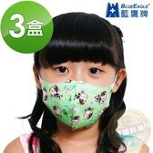 【藍鷹牌】開心牛 台灣製造 水針布立體兒童口罩 3盒 無毒油墨