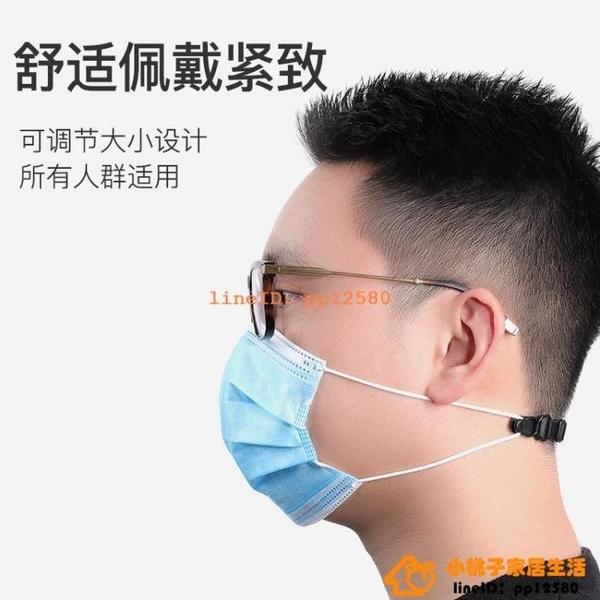 10條裝 口罩防丟繩韓國調節神器松緊帶掛脖不勒耳朵延長不耳兒童改頭戴【小桃子】