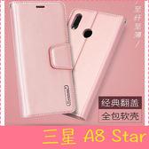 【萌萌噠】三星 Galaxy A8 Star (6.3吋) 韓曼小羊皮側翻皮套 帶磁扣 帶支架 插卡 全包矽膠軟殼 手機殼