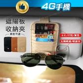 遮陽板眼鏡卡片夾 多功能遮陽板收納 車用收納 遮陽板置物袋 眼鏡夾 多層卡片置物袋【4G手機】