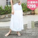 溫柔歐膩層次飄飄半身裙-II-Rainbow【A339180】