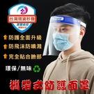 台灣24小時現貨速發 買10送1 成人 透明防護面罩 防霧 防護 防飛沫 防油濺 護臉 防塵面屏