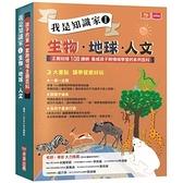 孩子的第一套跨領域主題百科(我是知識家I)(生物+地球+人文)