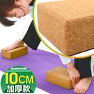 加厚10CM天然軟木塞80D瑜珈磚塊.環...