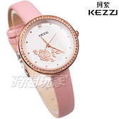 KEZZI珂紫 優雅造型 玫瑰花美鑽 皮革錶帶手錶 女錶 防水手錶 學生手錶 粉色 KE2087玫粉