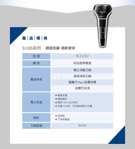 飛利浦銀離子抗菌水洗充電電鬍刀 S111 ★免運費
