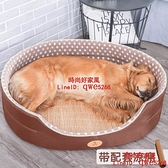 狗窩夏季狗墊可拆洗睡覺的沙發狗狗床寵物大型犬用品【時尚好家風】