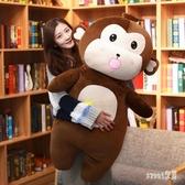 可愛猴子毛絨玩具女孩床上睡覺大號超萌公仔布娃娃玩偶抱枕長條枕 JY2902【Sweet家居】