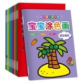 塗色畫本 幼兒園兒童畫畫本涂色書 0-3-6歲寶寶啟蒙涂鴉填色本繪畫冊圖色本【快速出貨】