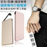 【風雅小舖】C708I 蘋果專用 全金屬超薄行動電源 自帶線快充行動電源 5V/2.1A輸出