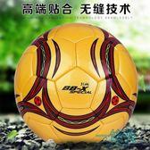 年末鉅惠 足球標準足球5號4號兒童足球超纖PU貼合室外足球