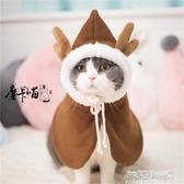 手工寵物貓咪小斗篷小麋鹿角鬥篷披風狗狗節日衣服(免運快出)