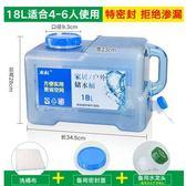 車載飲水桶戶外水桶帶水龍頭家用純凈水水桶飲水桶車載水桶塑料水桶食品級 愛麗絲精品igo