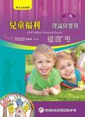 (二手書)兒童福利:理論與實務(3版)