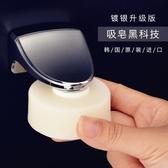 亮銀磁力吸皂器吸鐵石架吸鐵洗手液吸肥皂磁吸式香皂盒 花樣年華