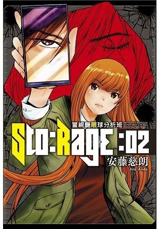 Sto:Rage警視廳眼球分析班02(完)