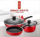 廚房鍋具三件套裝ASD中國紅新不黏少油煙明火專用PL03G1RWG igo街頭潮人