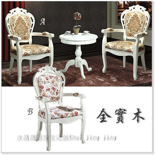 【水晶晶家具/傢俱首選】溫哥華全實木白色扶手房間桌椅三件式全組 SY8233-1-2