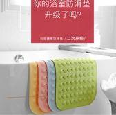 防滑墊 浴室防滑墊衛浴淋浴浴缸洗澡腳墊衛生間廁所家用防水腳踏墊子地墊 伊蘿鞋包