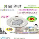 【P牌】LED投射燈.○皓 9.5公分 9W.36度 3款色溫選 柔光罩側發光#RS023B【燈峰照極】