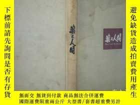 二手書博民逛書店樂と人間(Man罕見And Medicine)日文原版Y7353