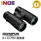 【6期0利率】預購 OLYMPUS 8 x 42 PRO 雙筒望遠鏡 元佑公司貨 賞鳥 直徑 42mm