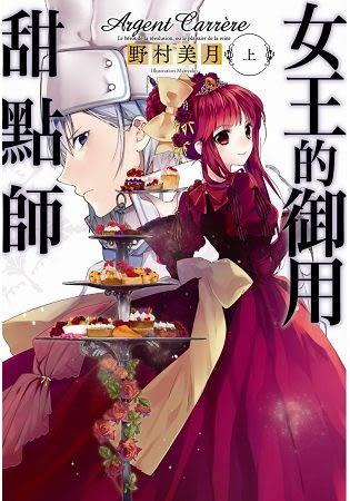 女王的御用甜點師(上)