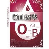 輸血醫學(4版)