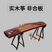 古箏 十級考級實木演奏表演初學者入門成人兒童古箏琴T