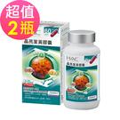 新升級配方【永信HAC】晶亮葉黃膠囊x2瓶(120粒/瓶)-專利Hyabest玻尿酸添加