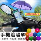 【台灣現貨 A153】 機車小雨傘 手機防曬傘 機車雨傘 手機遮陽傘 小傘 手機小傘 遮陽傘 雨傘