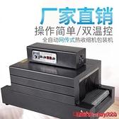 鑫空雙溫控BS-400網傳式熱收縮膜包裝機全自動塑封機封膜機熱縮機 交換禮物DF