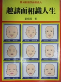 【書寶二手書T5/命理_OFG】趣談面相識人生_姜威國