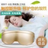 萊弗凱護眼儀眼部器充電保護眼睛儀眼保儀眼保姆眼罩 【雙十二狂歡】