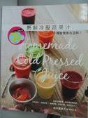 【書寶 書T1 /餐飲_YHS 】新鮮冷壓蔬果汁:10 種營養素在這杯!解身體的疲勞_ 岩本惠美子