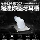 【晉吉國際】HANLIN-BT007最小藍芽耳機