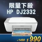 【限量下殺30台】HP DeskJet ...