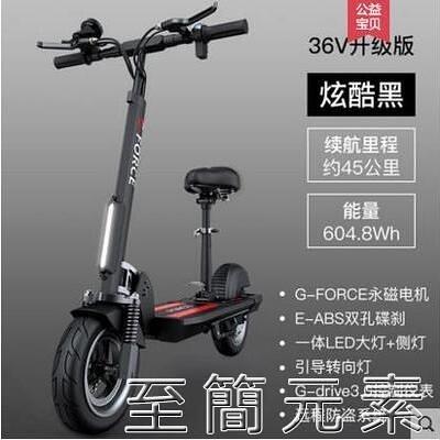 電動車-美國G-force鋰電池電動滑板車成人代步可摺疊小型迷你代駕電瓶女WD 至簡元素