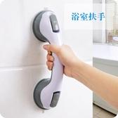 吸盤浴室洗澡扶手 免打孔衛生間玻璃門把手老人安全拉手 極速出貨