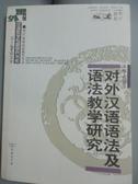 【書寶二手書T7/語言學習_KRK】對外漢語語法及語法教學研究_孫德金 主編