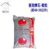 發泡煉石-粗粒偏大15~20MM(約40-50公升)-紅字包裝