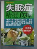 【書寶二手書T8/醫療_JFV】失眠症精選食療_楊瑞珍