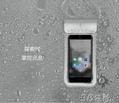 手機防水套手機防水袋游泳溫泉漂流手機防水套潛水可觸屏蘋果華為小米通用3C公社