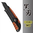 黑刃防滑專業大型美工刀 鋁合金美工刀 18mm黑刀片 台灣製造